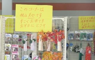 t5575 10円 20円コーナー