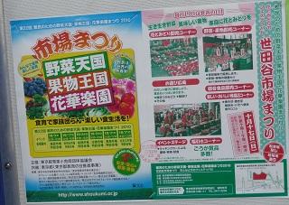 t6212 世田谷市場まつり2010