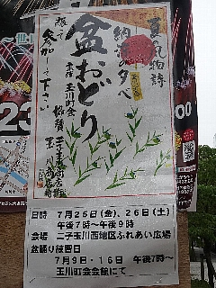 玉川町会盆踊り2014