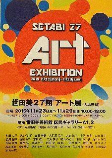 第1回世田美27期アート展