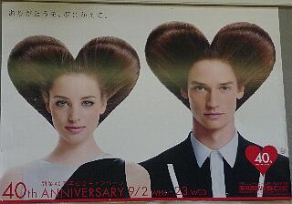 t4404玉川タカシマヤ40周年記念のポスター