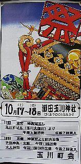 t4465瀬田玉川神社 例大祭 2009
