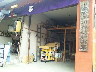 t4548瀬田玉川神社神輿庫