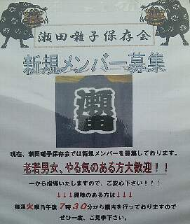 t4550瀬田囃子保存会