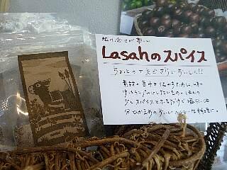 t5006 Lasahのスパイス