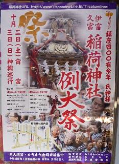 t6096 稲荷神社例大祭