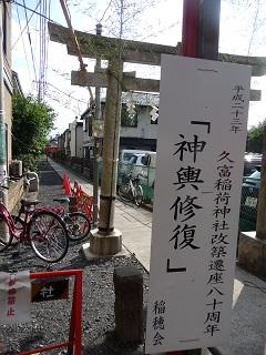 t6097 久富稲荷神社の鳥居